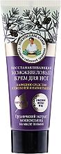 Парфюмерия и Козметика Възстановяващ крем за крака - Рецептите на баба Агафия Juniper Repairing Foot Cream