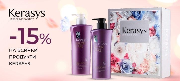 -15% на всички продукти KeraSys. Посочената цена е след обявената отстъпка