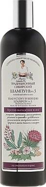 Традиционен сибирски шампоан №3 Против косопад с прополис от репей - Рецептите на баба Агафия