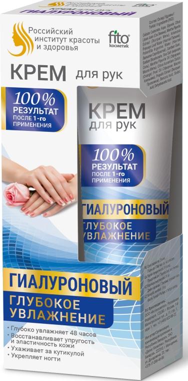 """Хиалуронов крем за ръце и нокти """"Дълбоко подхранване"""" - Fito Козметик"""