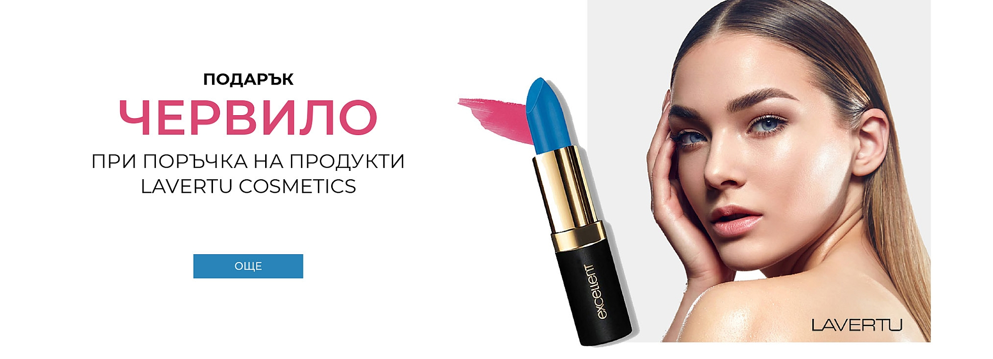 Lavertu Cosmetics