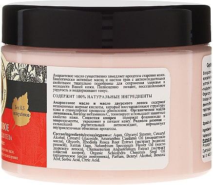 Масло за тяло с Амарант - Рецептите на баба Агафия — снимка N3