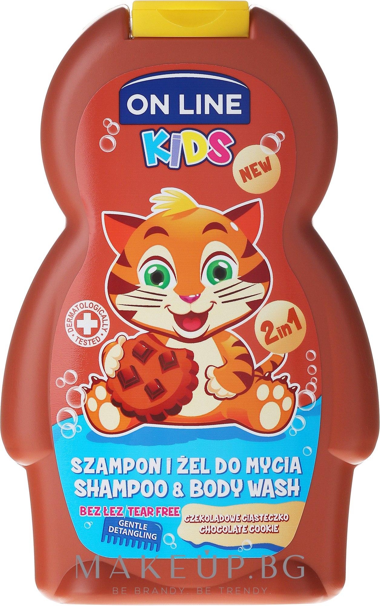 """Шампоан-душ гел """"Шоколад"""" - On Line Kids Chocolate Shampoo & Body Wash — снимка 250 ml"""
