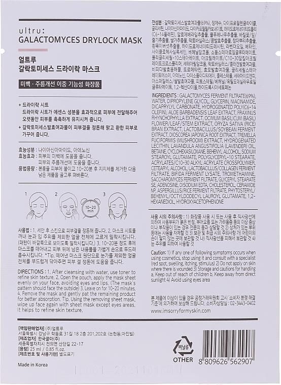 Хидратираща памучна маска за лице с галактомицес - Ultru I'm Sorry For My Skin Galactomyces Drylock Mask — снимка N2