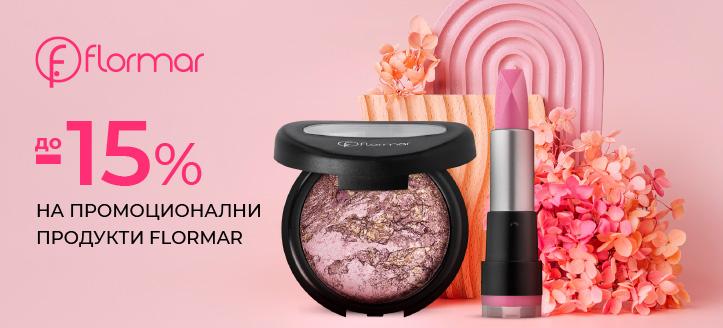 Отстъпки до -15% на промоционални продукти Flormar. Посочената цена е след обявената отстъпка