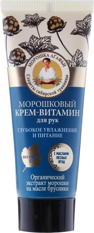 Витаминен крем за ръце от дива къпина - Рецептите на баба Агафия