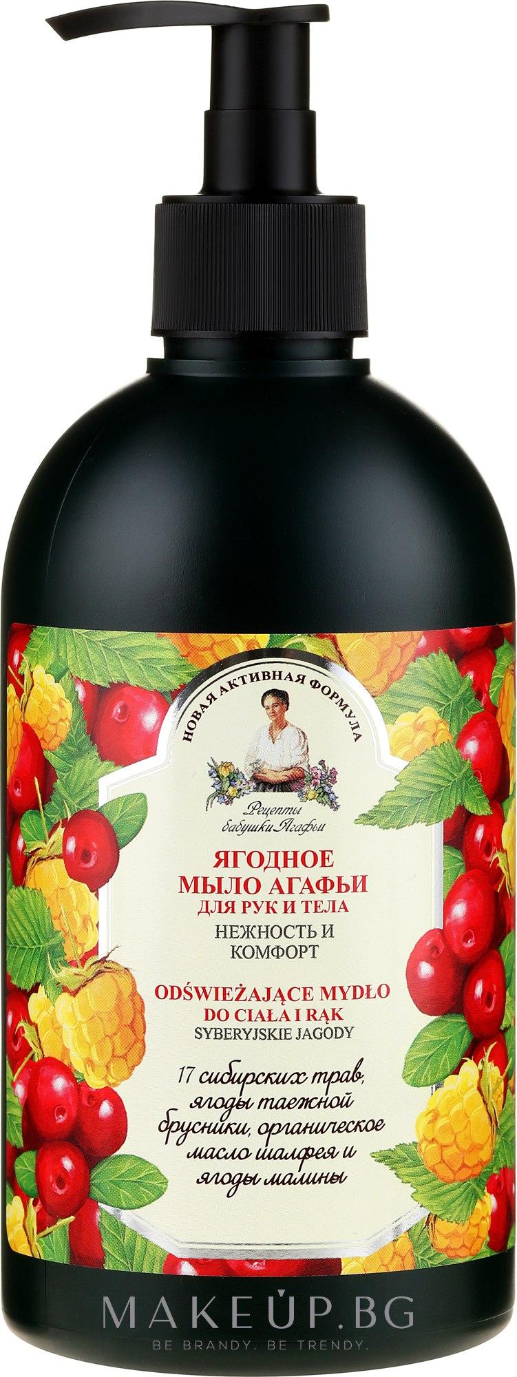 """Течен сапун """"Бери"""" - Рецептите на баба Агафия — снимка 500 ml"""