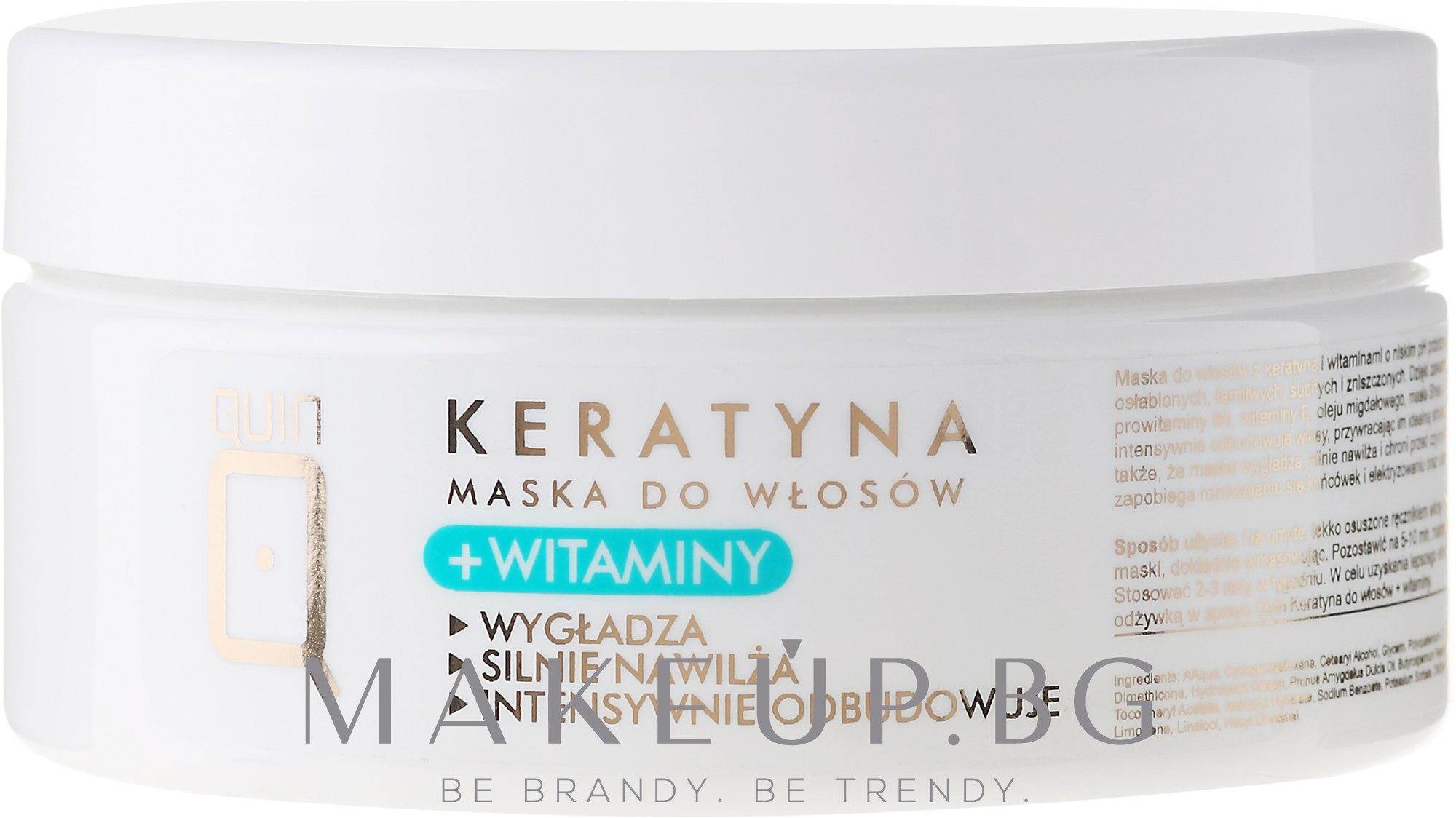 Маска за коса с кератин и витамини - Silcare Quin Keratin & Vitamins Hair Mask — снимка 250 ml