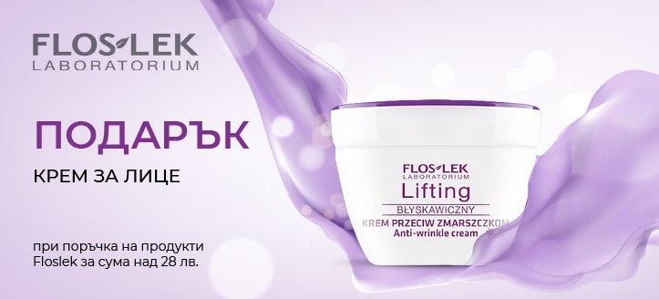 Промоция от Floslek
