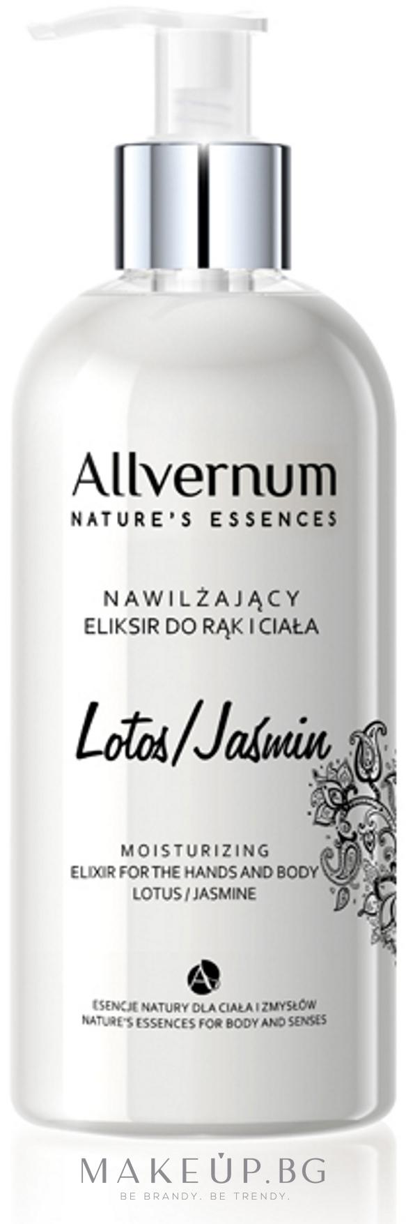 """Еликсир за ръце и тяло """"Лотос и жасмин"""" - Allverne Nature's Essences Elixir for Hands and Body — снимка 300 ml"""