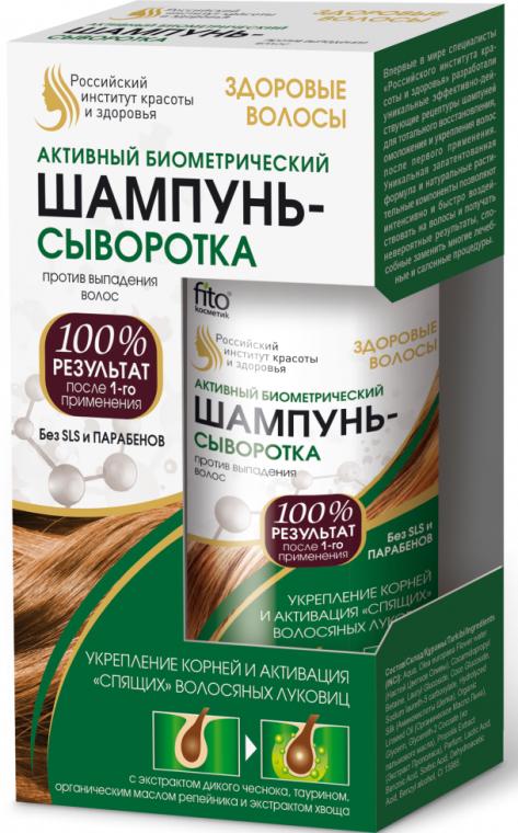 Активен биометричен шампоан-серум против косопад - Fito Козметик
