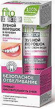 Парфюмерия и Козметика Зъбен прах в готов вид за чувствителни зъби - Fito Козметик
