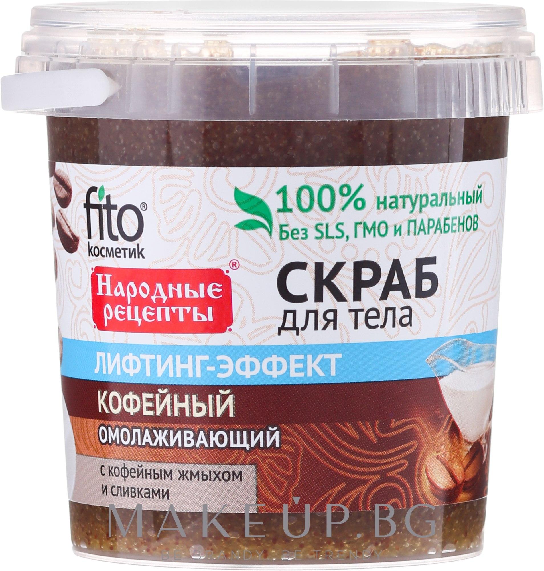 """Скраб за тяло """"Кофеин"""" - Fito Козметик — снимка 155 ml"""