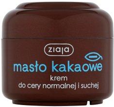 "Парфюми, Парфюмерия, козметика Крем за лице ""Какаово масло"" - Ziaja Face Cream"