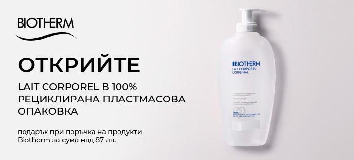 Получавате подарък концентрат при поръчка на продукти Biotherm за сума над 87 лв.