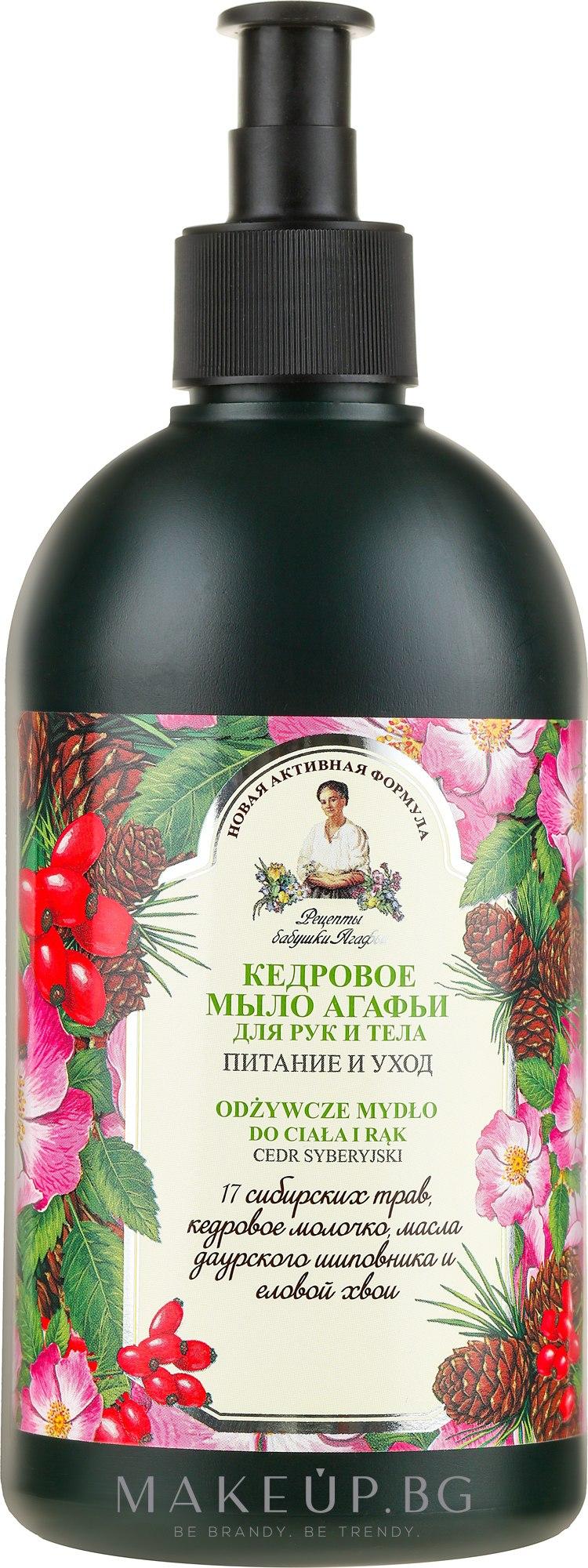 """Течен сапун за ръце и тяло """"Кедър"""" - Рецептите на баба Агафия — снимка 500 ml"""