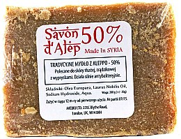 Парфюмерия и Козметика Натурален сапун - Avebio Aleppo Soap 50%