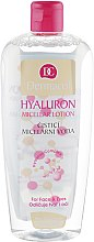 Парфюми, Парфюмерия, козметика Мицеларна вода - Dermacol Hyaluron Micellar Lotion