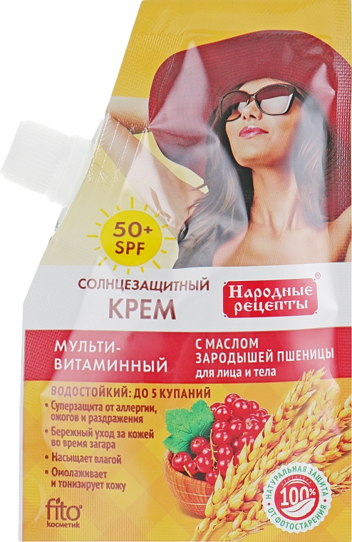 Слънцезащитен крем с масло от пшеничен зародиш SPF50 - Fito Козметик Народни Рецепти