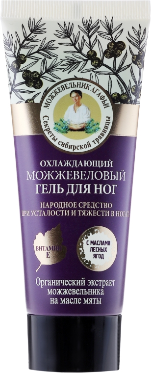 Охлаждащ гел за крака с хвойна - Рецептите на баба Агафия Juniper Foot Gel