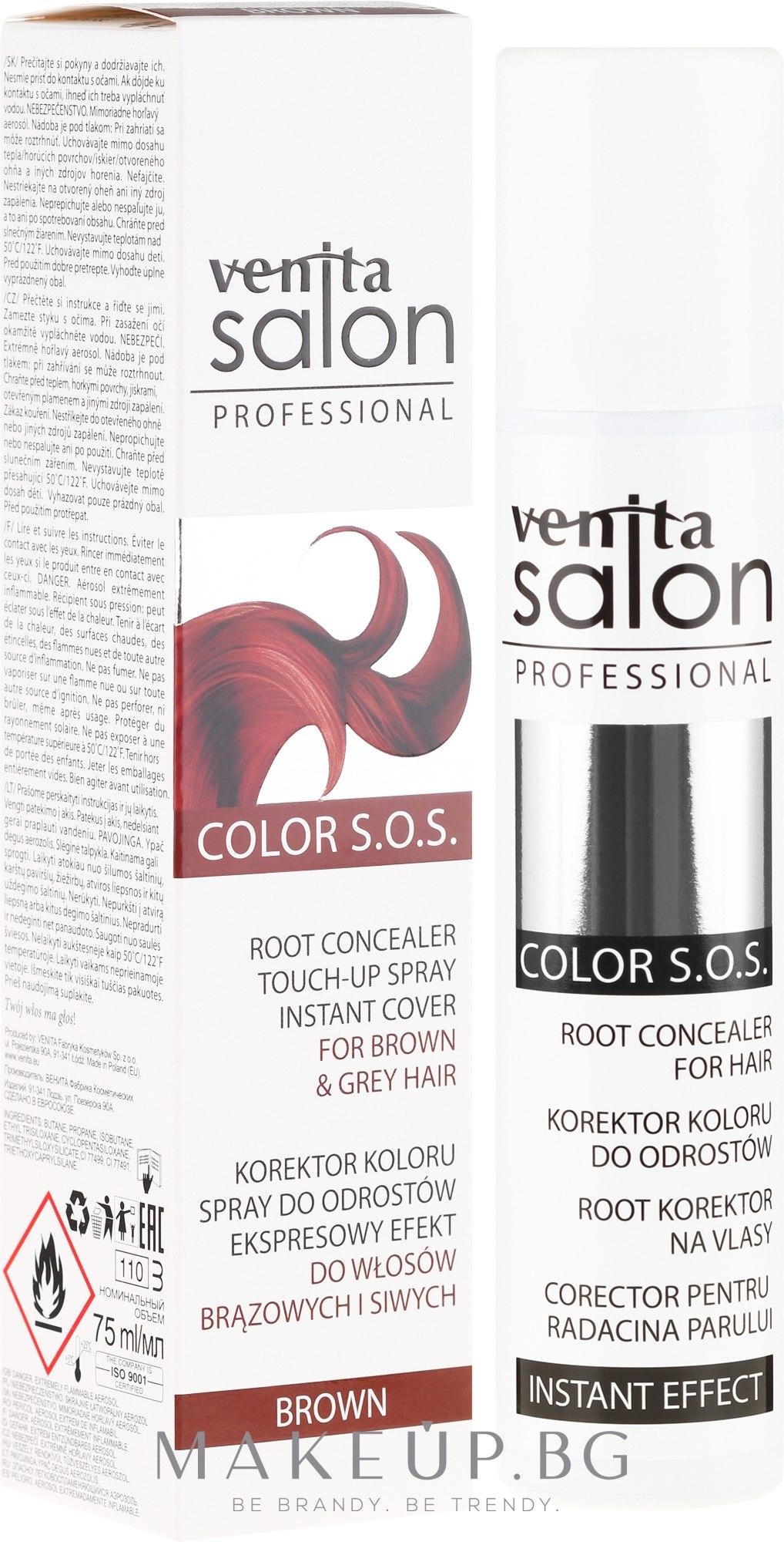 Коректор за коса - Venita Salon Professional Color S.O.S (Brown) — снимка 75 ml