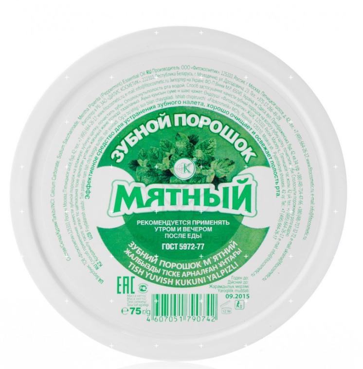 "Зъбен прах ""Мента"" - Fito Козметик"