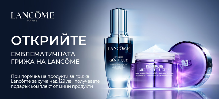 При поръчка на продукти за грижа Lancôme за сума над 129 лв., получавате подарък комплект от мини продукти