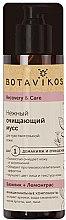 Парфюмерия и Козметика Нежно почистващ мус за хора с чувствителна кожа на лицето - Botavikos Recovery & Care