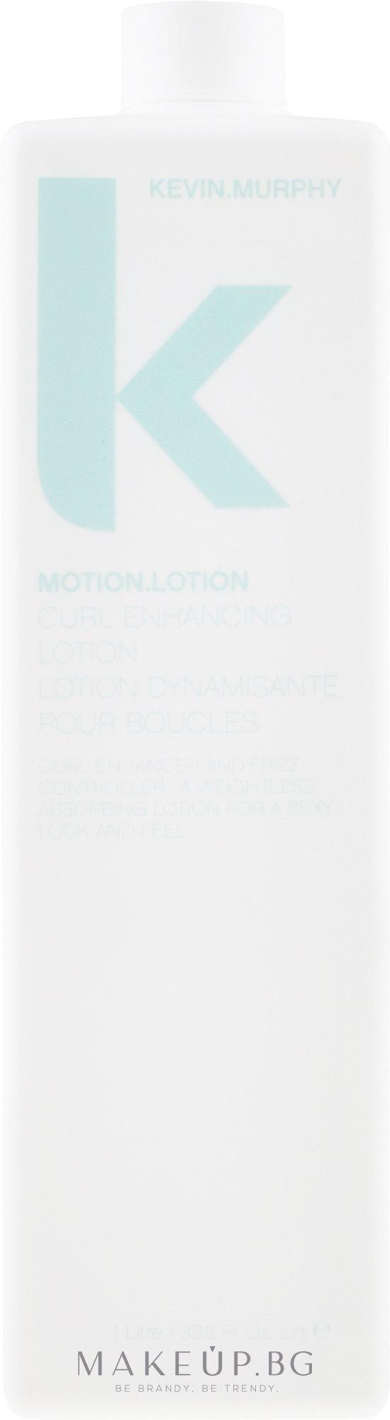 Моделиращ лосион за коса - Kevin.Murphy Motion.Lotion Curl Enhancing Lotion — снимка 1000 ml