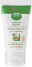 Пилинг-маска за лице с екстракт от ориз и краставица - Ava Laboratorium Eco Garden Certified Organic Peeling & Mask Rice & Cucumber — снимка N2