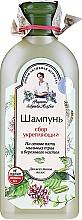 Парфюмерия и Козметика Укрепващ шампоан с билки - Рецептите на баба Агафия