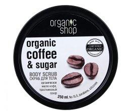 """Парфюми, Парфюмерия, козметика Скраб за тяло """"Бразилско кафе"""" - Organic Shop Body Scrub Organic Coffee & Sugar"""