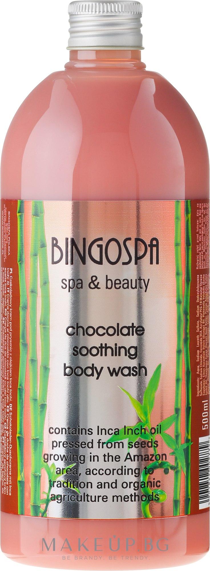 Шоколадов душ-крем с екстракт от бамбук и канела - BingoSpa Chocolate Soothing Body Wash — снимка 500 ml