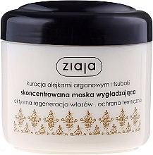 Парфюмерия и Козметика Маска за коса с арганово масло - Ziaja Mask