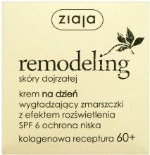 Парфюмерия и Козметика Ремоделиращ дневен крем за лице за зряла кожа - Ziaja