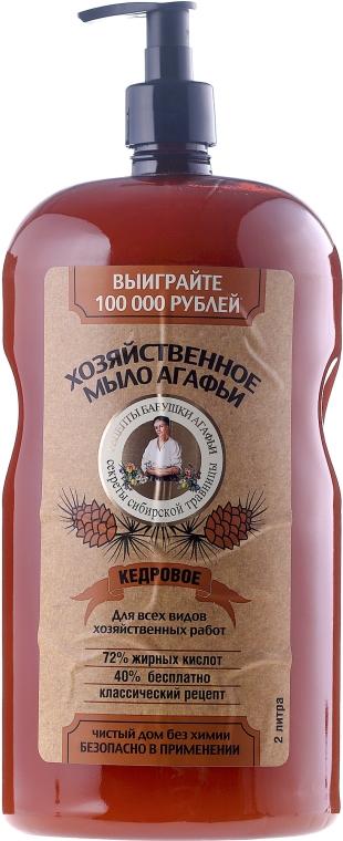 Домашен сапун с кедрово дърво - Рецептите на баба Агафия