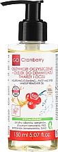 Парфюмерия и Козметика Почистващо масло за лице - GoCranberry