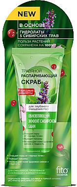 Билков скраб за лице за парна баня - Fito Козметик Народни рецепти — снимка N1