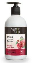 Парфюми, Парфюмерия, козметика Витаминен течен сапун за ръце - Organic Shop Organic Garnet and Patchouli Hand Soap