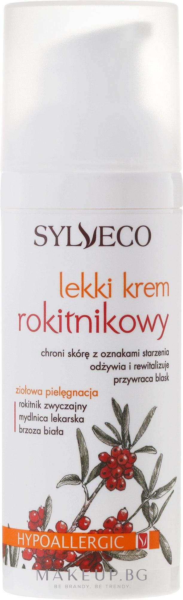 Лек крем за лице с облепиха - Sylveco — снимка 50 ml