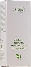 Парфюмерия и Козметика Интензивно подхранващ околоочен крем с екстракт от маслини - Ziaja Natural Olive Eye Cream