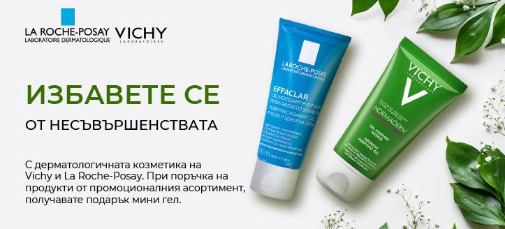 При поръчка на продукти от промоционалния асортимент Vichy и La Roche-Posay, получавате подарък мини гел