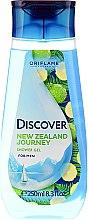 """Парфюми, Парфюмерия, козметика Душ гел за мъже """"Езерата на Нова Зеландия"""" - Oriflame Shower Gel"""