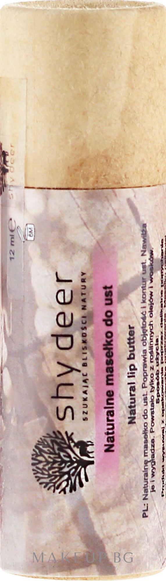 Натурално масло за устни - Shy Deer Natural Lip Butter — снимка 12 ml