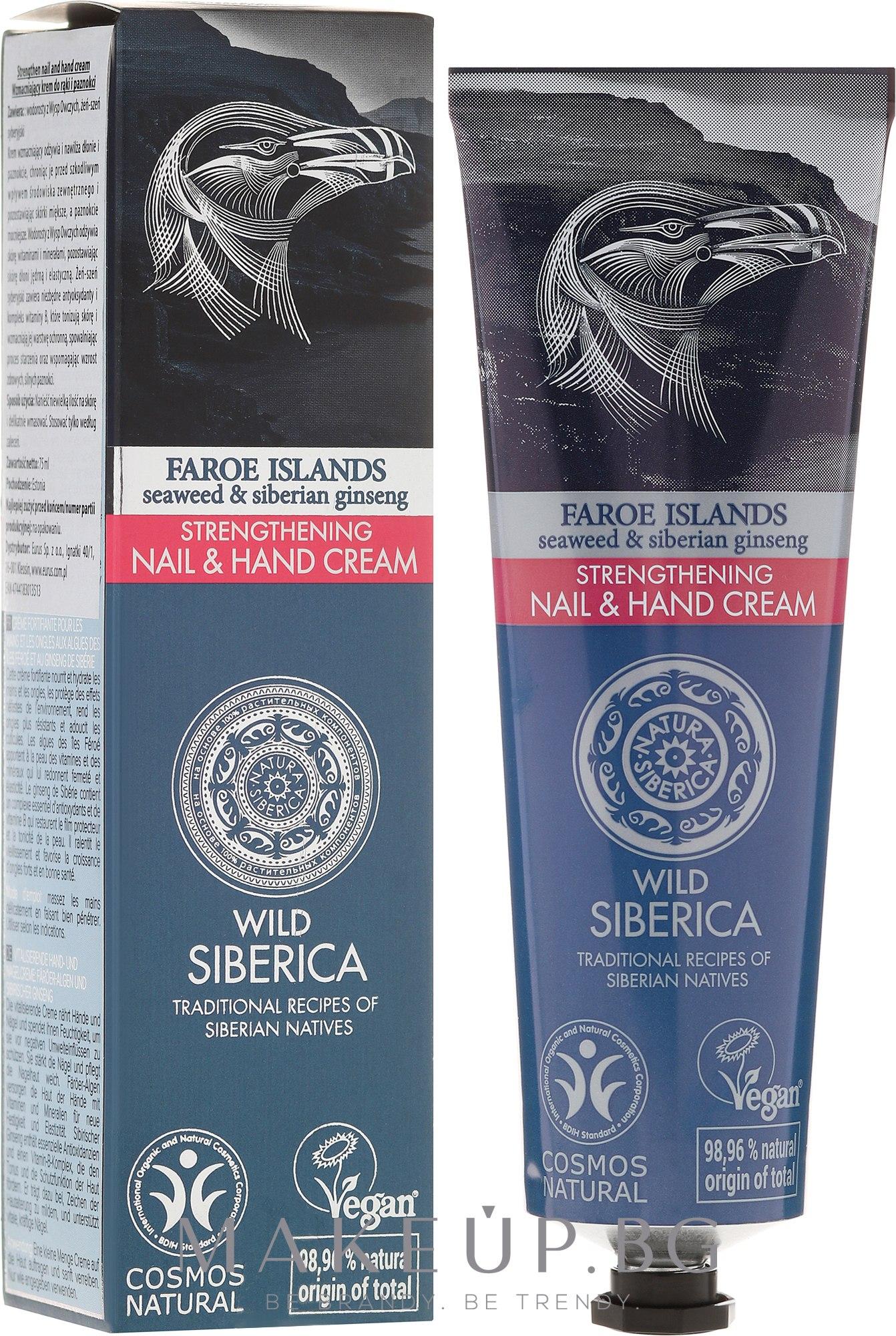 Укрепващ крем за ръце и нокти - Natura Siberica Faroe Islands Strengthening Nail & Hand Cream — снимка 75 ml
