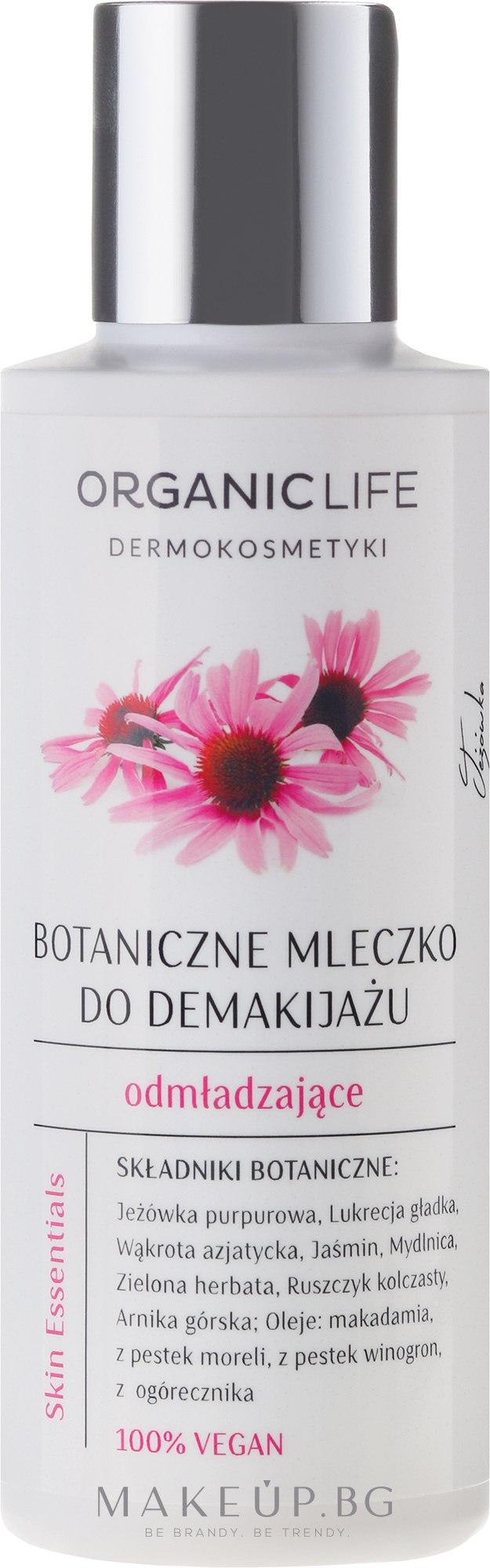 Почистващо мляко за лице - Organic Life Dermocosmetics Skin Essentials — снимка 150 ml