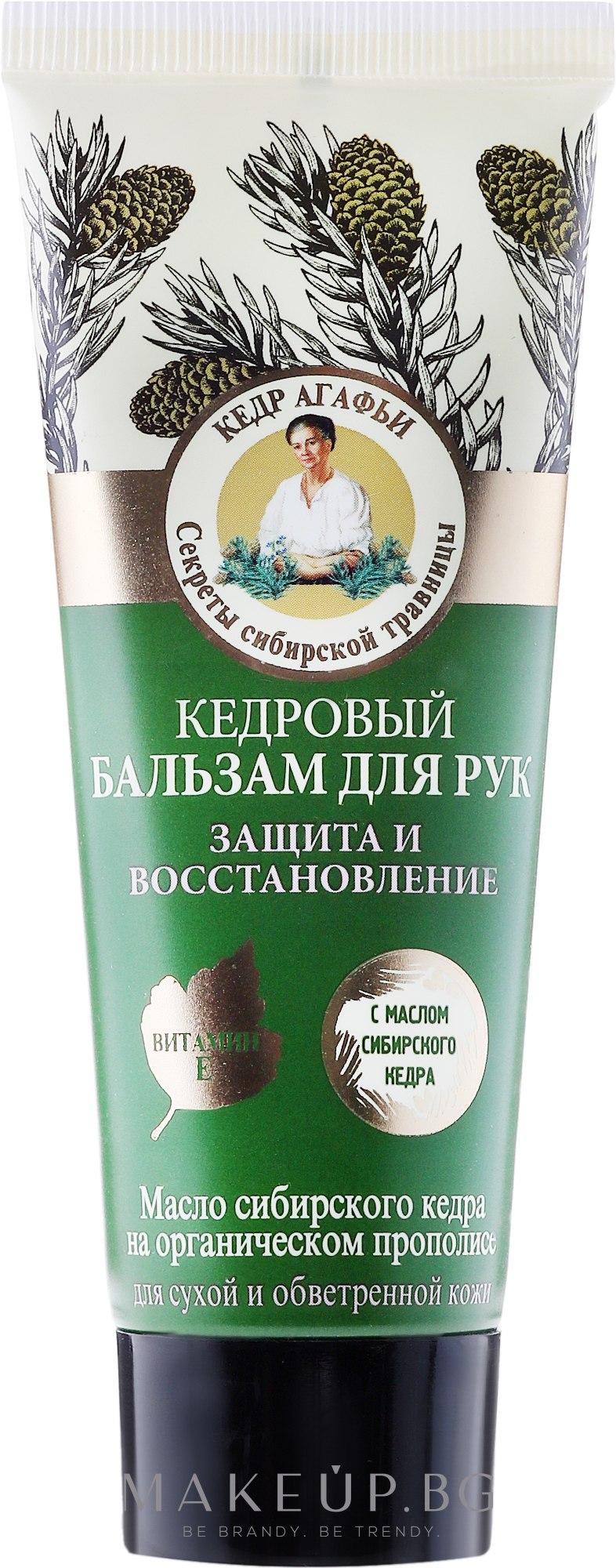 Кедров балсам за ръце - Рецептите на баба Агафия Pine Hand Balm — снимка 75 ml