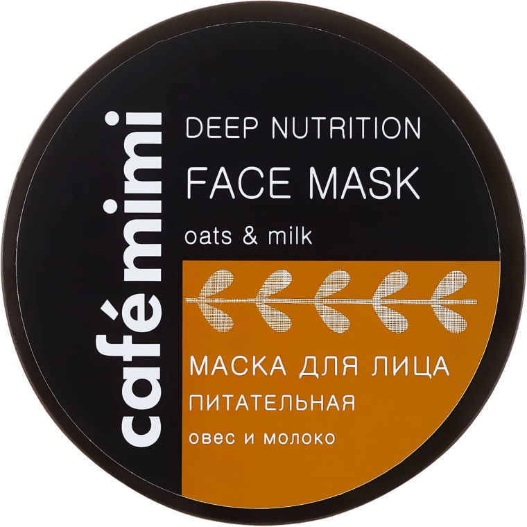 "Маска за лице ""Подхранваща"" - Cafe Mimi Deep Nutrition Face Mask"