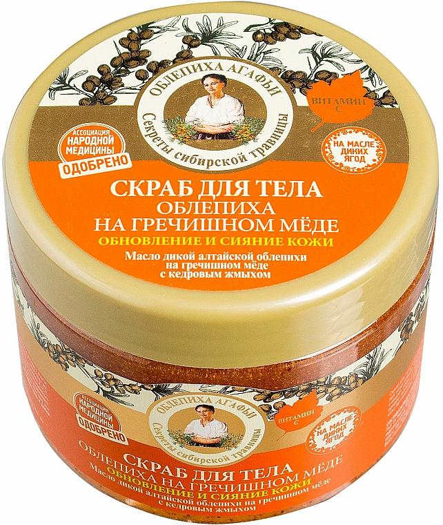 Скраб за тяло с облепиха и мед от елда - Рецептите на баба Агафия