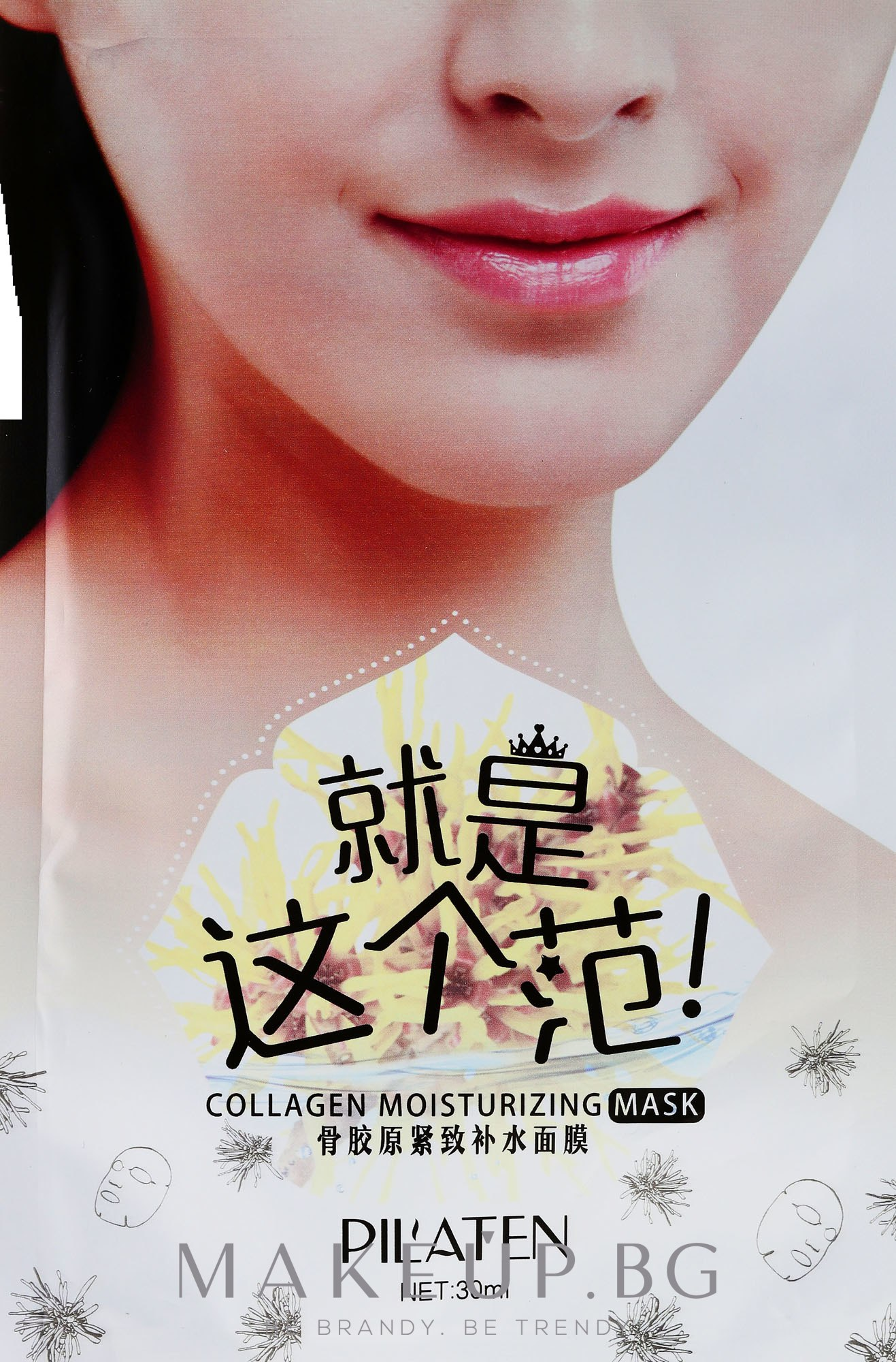 Хидратираща маска за лице - Pil'Aten Collagen Moisturizing Mask — снимка 30 ml